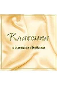 Оркестр Золотого Света - Классика в эстрадных обработках | MP3