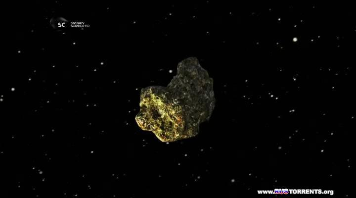 Discovery: Космические столкновения [01-03 из 03] | HDTV | P1