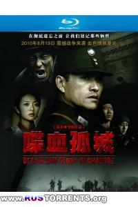 Смерть и слава в Чандэ | BDRip 720p