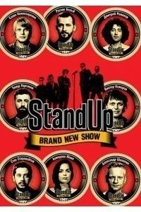 Stand Up [Эфир 03.05] | WEB-DL 720p