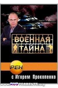 Военная тайна с Игорем Прокопенко (21.06.) | SatRip