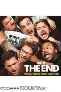 OST - Конец света 2013: Апокалипсис по-голливудски | MP3