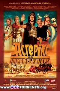 Астерикс на Олимпийских играх   BDRip