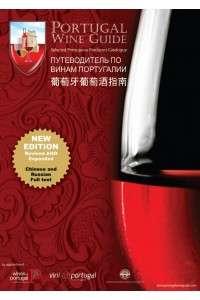 WG International Marketing - Путеводитель по винам Португалии | PDF