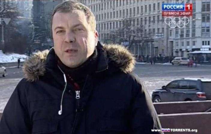 Специальный корреспондент. Украина - кто стоит за Евромайданом? | SatRip