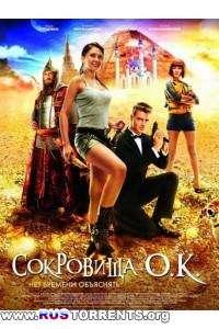 Сокровища О.К. | Blu-Ray 1080i | Лицензия