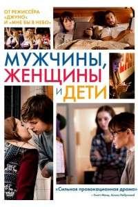 Мужчины, женщины и дети | BDRip 720p | Лицензия