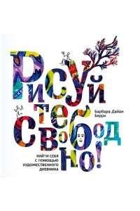 Барбара Дайан Берри - Рисуйте свободно! Найти себя с помощью художественного дневника | PDF
