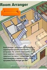 Room Arranger 8.0.0.512