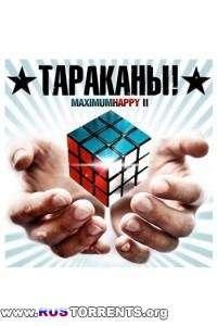 Тараканы! - MaximumHappy II | MP3