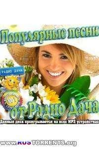 Сборник - Популярные песни от Радио Дача | MP3