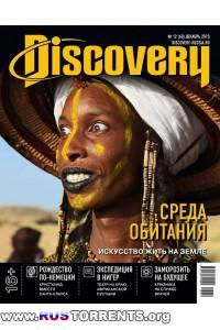 Discovery №12