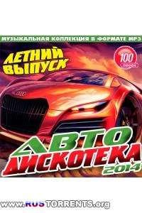 Cборник - Авто Дискотека Летний Выпуск   MP3