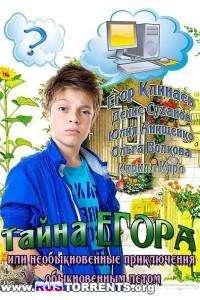 Тайна Егора  или Необыкновенные приключения обыкновенным летом | SatRip