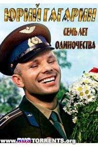 Юрий Гагарин. Семь лет одиночества | HDTVRip