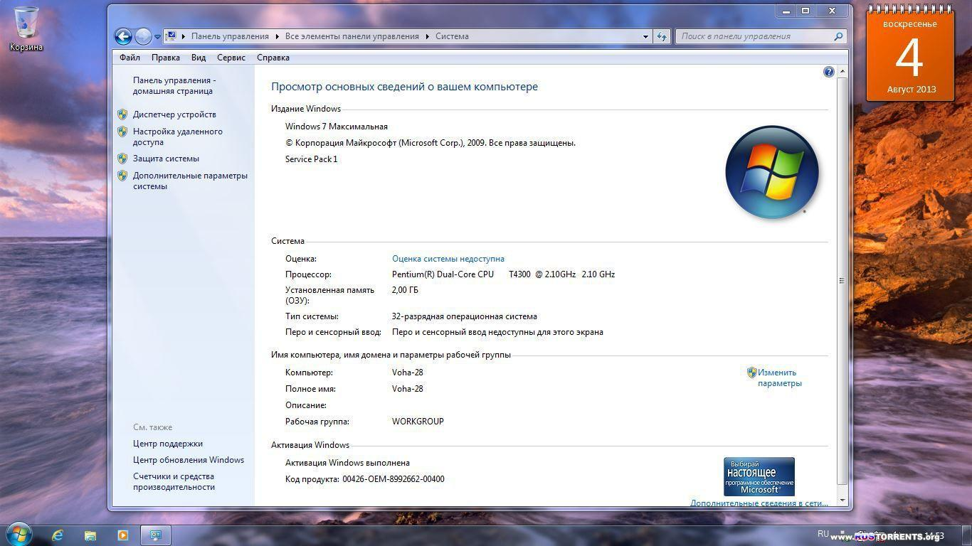 Windows 7 Максимальная SP1 x86 by altaivital 2013.08 RUS