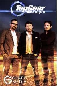 Топ Гир. Франция [1 сезон: 01-02 серии из 10] | HDTVRip | Gears Media