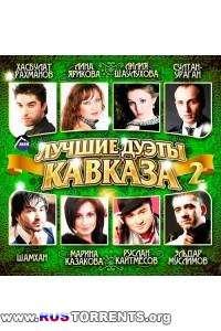 Сборник - Лучшие Дуэты Кавказа часть 2 | MP3