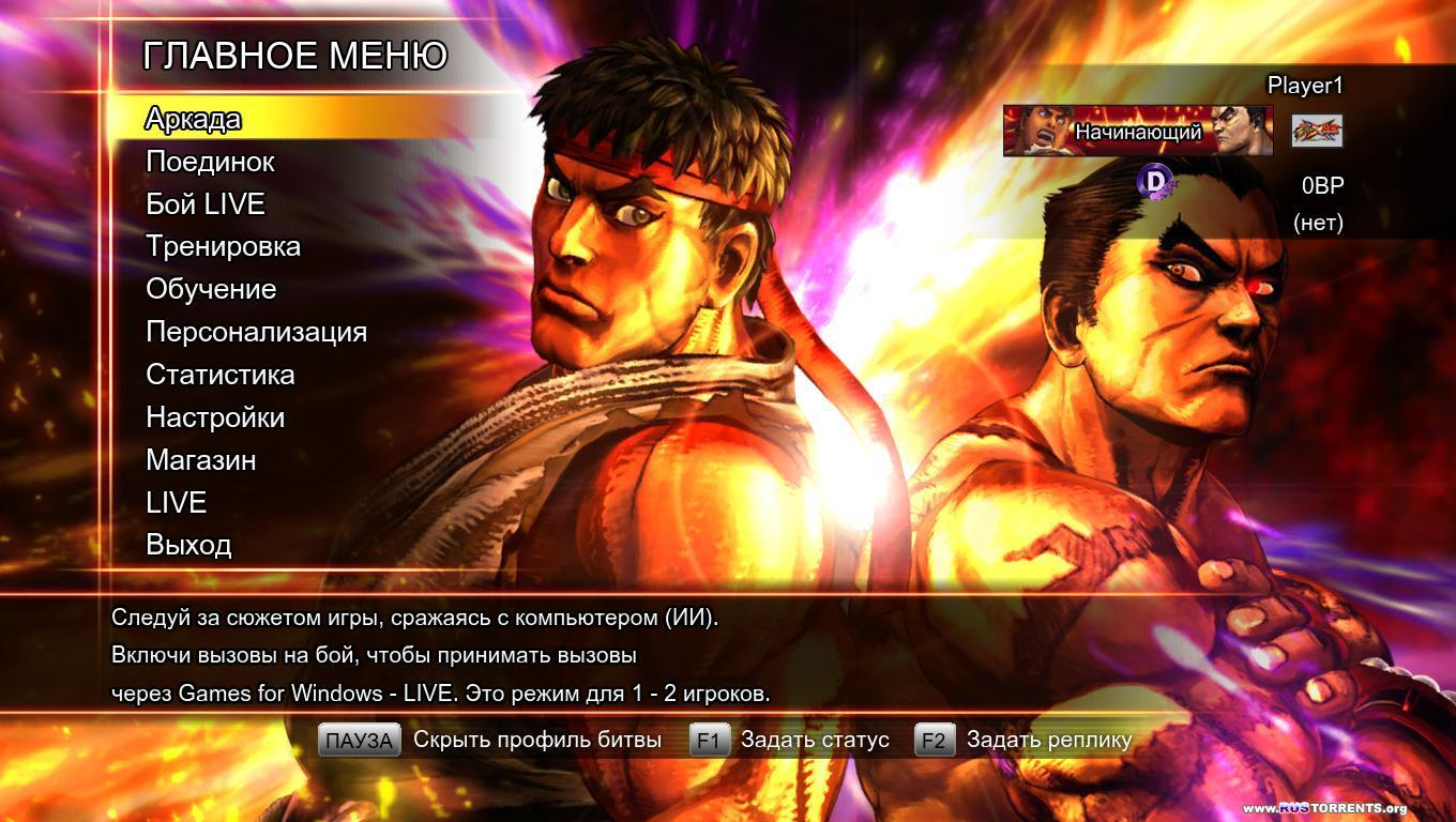 Street Fighter X Tekken | PC | Лицензия