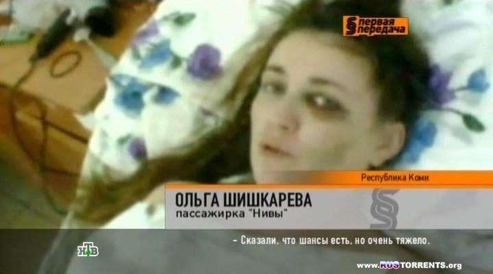 Первая передача (эфир от 02.02.) | IPTVRip