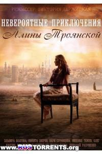 Невероятные приключения Алины [01-04 из 04] | SATRip