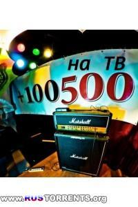 +100500 на ТВ (Новый Сезон) (Эфир от 29.06.2014) | SATRip