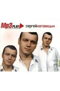 Сергей Наговицын - MP3 Play. Музыкальная коллекция | MP3