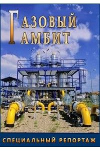 Специальный репортаж. Газовый гамбит | SATRip