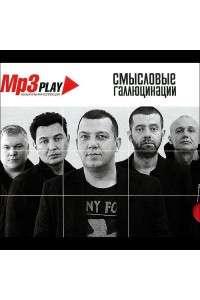 Смысловые галлюцинации - MP3 Play. Музыкальная коллекция | MP3