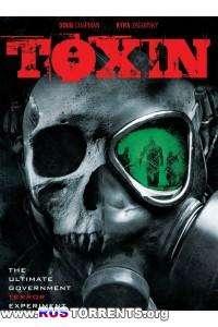 Токсин | WEB-DLRip | НТВ+
