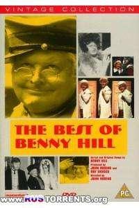 Лучшее из Бенни Хилла | DVDRip