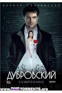 Дубровский | DVDRip | Лицензия