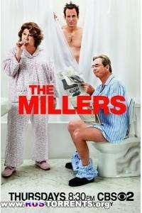 Миллеры в разводе [01 сезон: 01-23 серии из 23] | WEB-DL 720p | Кравец