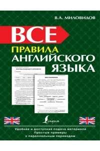 Виктор Миловидов | Все правила английского языка | PDF