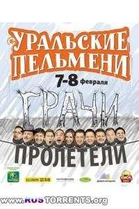 Уральские Пельмени. Грачи пролетели [1 часть]   WEBRip 720p