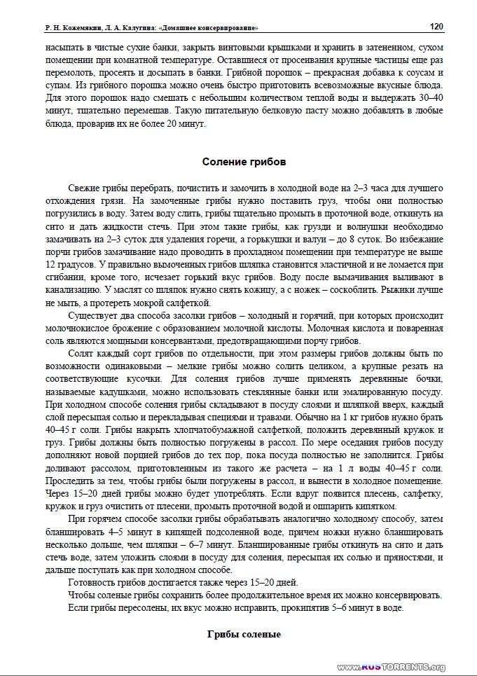 �.�. ��������� , �.�. �������� - �������� ��������������� | PDF