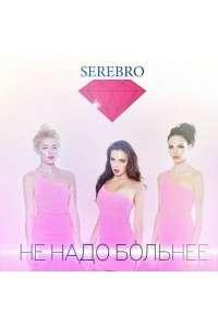 Serebro - Не надо больнее | MP3