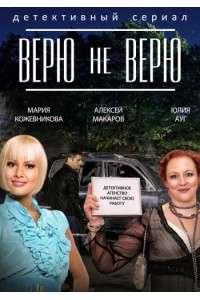 Верю не верю [01-06 из 12] | HDTVRip