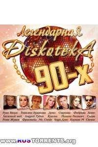 VA - Легендарная дискотека 90-х | MP3