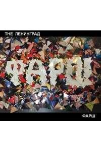 Ленинград - Фарш | MP3