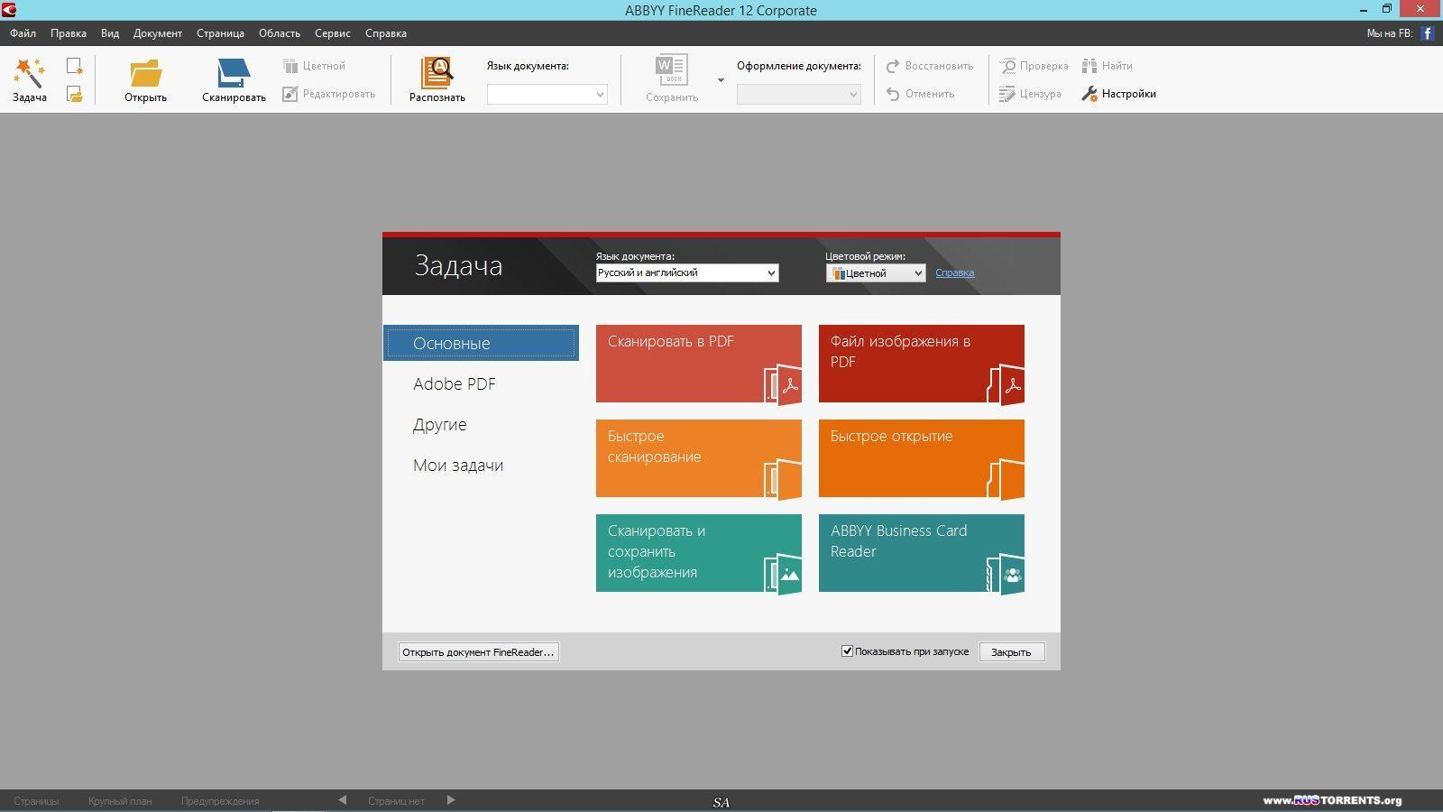 ABBYY FineReader 12.0.101.388 Corporate