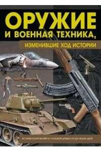 Виктор Шунков | Оружие и военная техника, изменившие ход истории | PDF