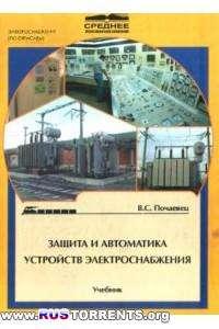Защита и автоматика устройств электроснабжения