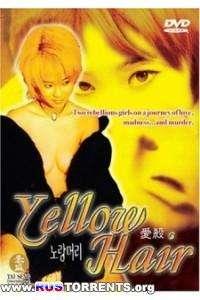 Желтые волосы | DVDRip