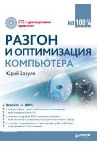 Юрий Зозуля | Разгон и оптимизация компьютера на 100% | PDF
