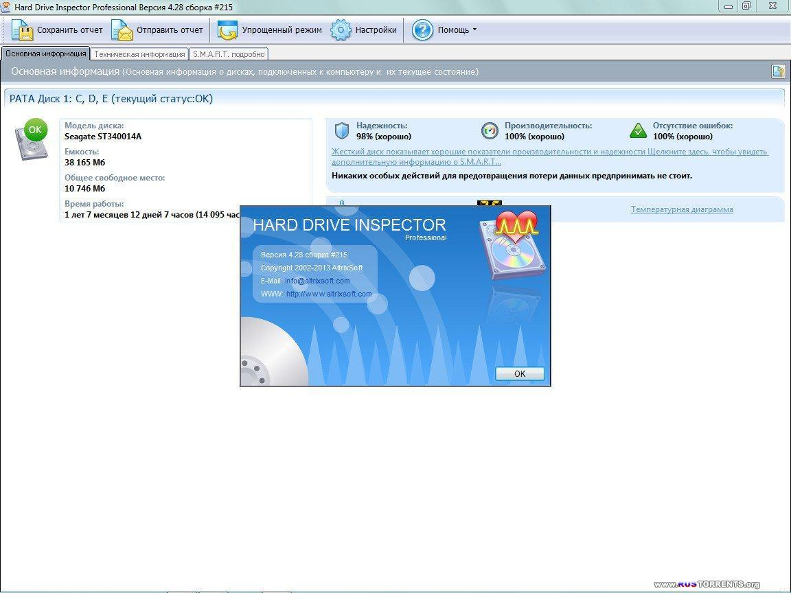 Hard Drive Inspector Pro 4.28 Build 215 + for Notebooks