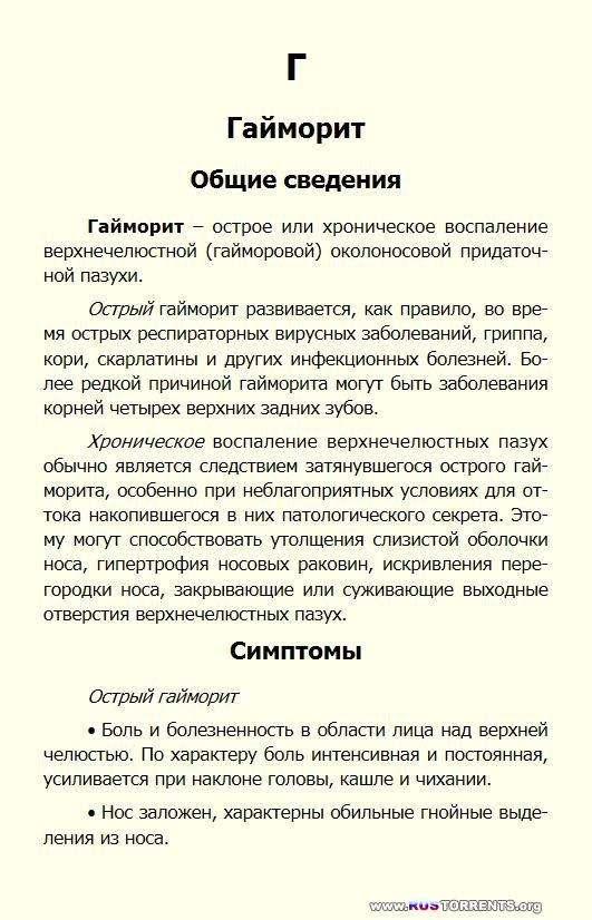 Галина Лавренова и др. | Болезни от А до Я. Традиционное и нетрадиционное лечение | FB2