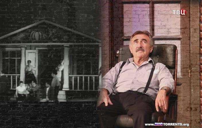 Леонид Каневский. Безнадежный счастливчик  | SATRip
