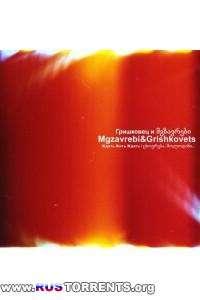 Гришковец & Mgzavrebi - Ждать жить ждать