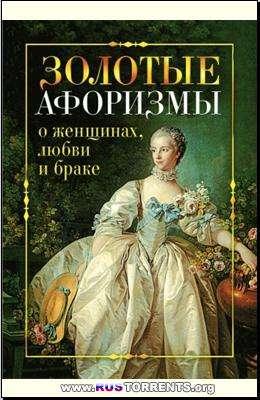 Подборка книг Лучшие Афоризмы (53 тома)